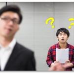 なぜ怒られる!?考えてる事が分からない!?上司や目上の人間に怒られず信頼を得る方法。