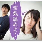 会話術⑥:空気を読む力を確実に上げる2つのスキル。これがあればもう人間関係に悩まされることはない。