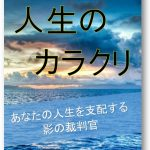 e-book【人生のカラクリ~あなたの人生を支配する影の裁判官~】