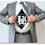 人を動かし組織を導きたければ、秘密主義をやめて全て情報公開しろ!